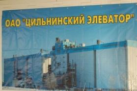 Майнский элеватор ульяновская вертикально замкнутые конвейеры