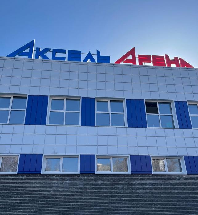 В Киндяковке заканчивают строить «Аксель Арену»