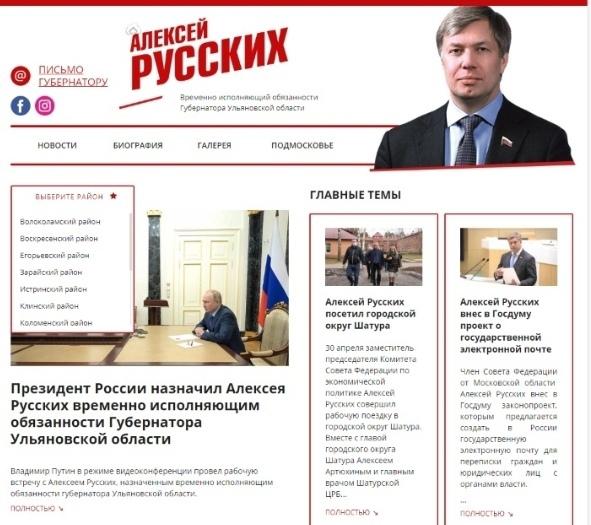 Задай вопрос Русских