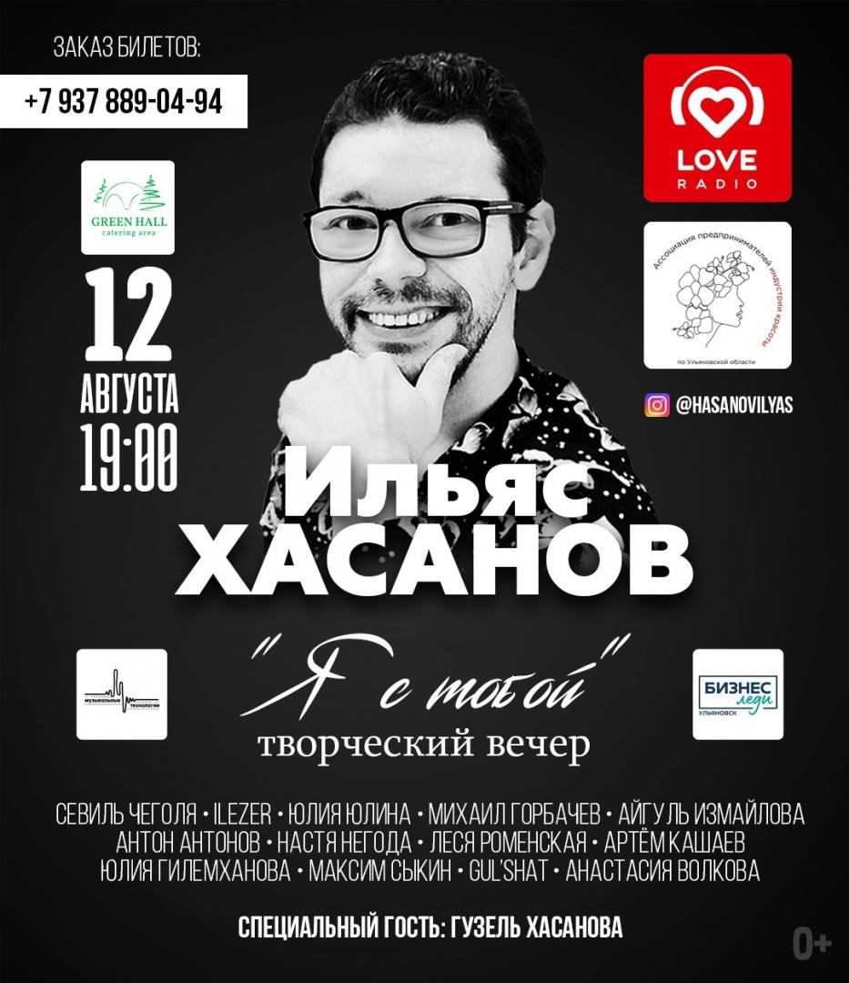 У ульяновского автора песен Ильяса Хасанова состоится творческий вечер
