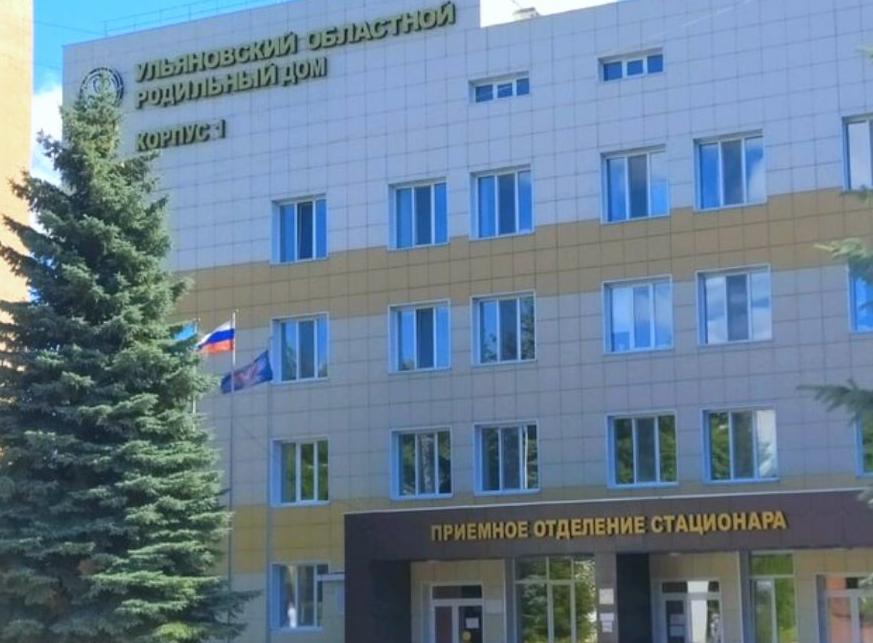 Ульяновский областной роддом закрывают на дезинфекцию