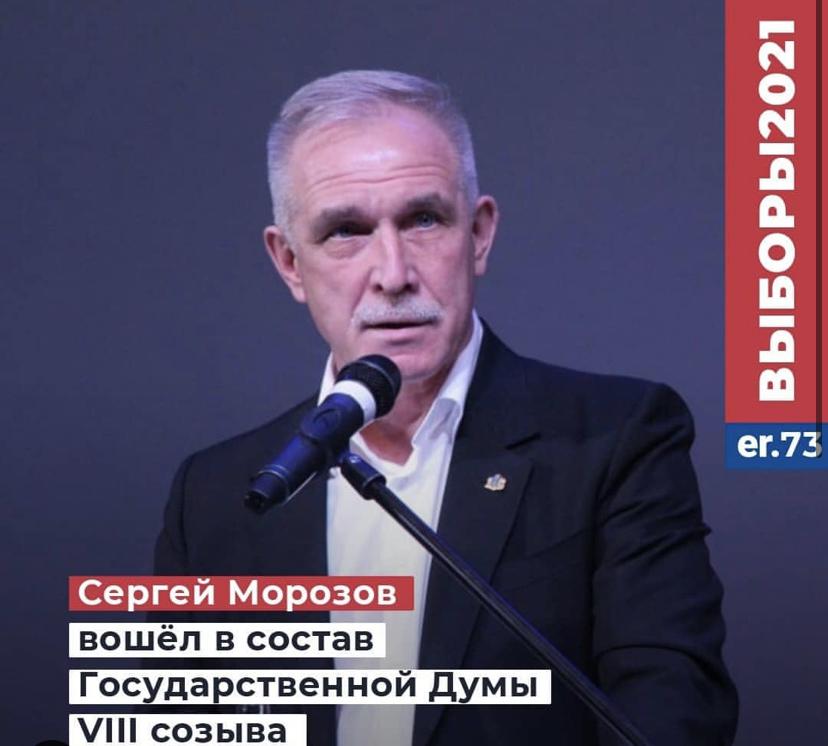 «Единая Россия»: Морозов вошёл в новый состав Госдумы