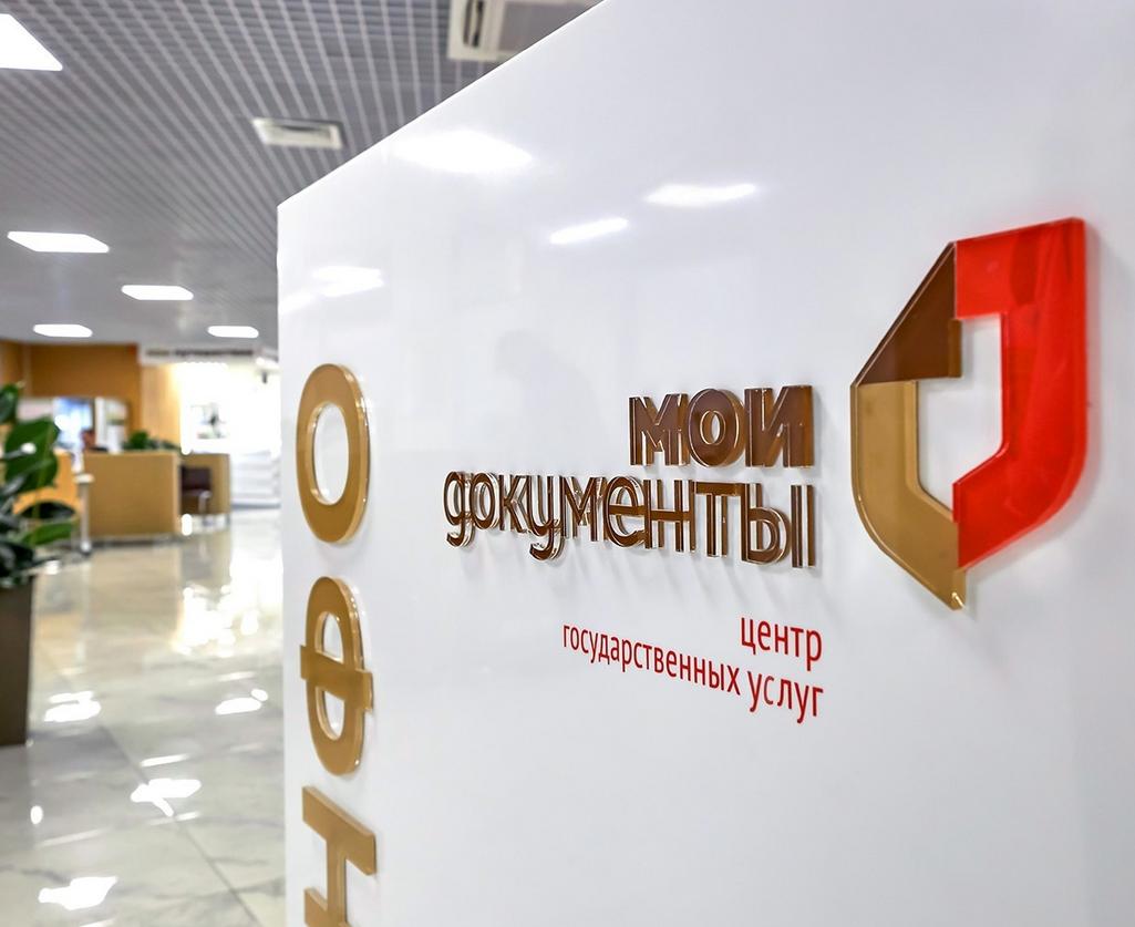 Опубликован график работы ульяновских МФЦ в праздничные дни