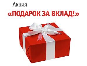 Банк «Венец» вручает подарки!