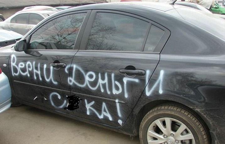 Открытки с надписью на машину