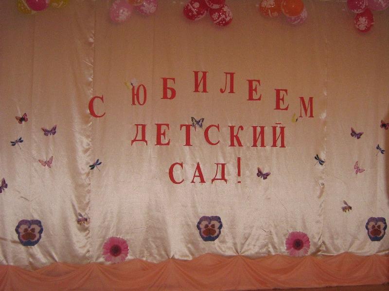 Открытка детскому саду на юбилей