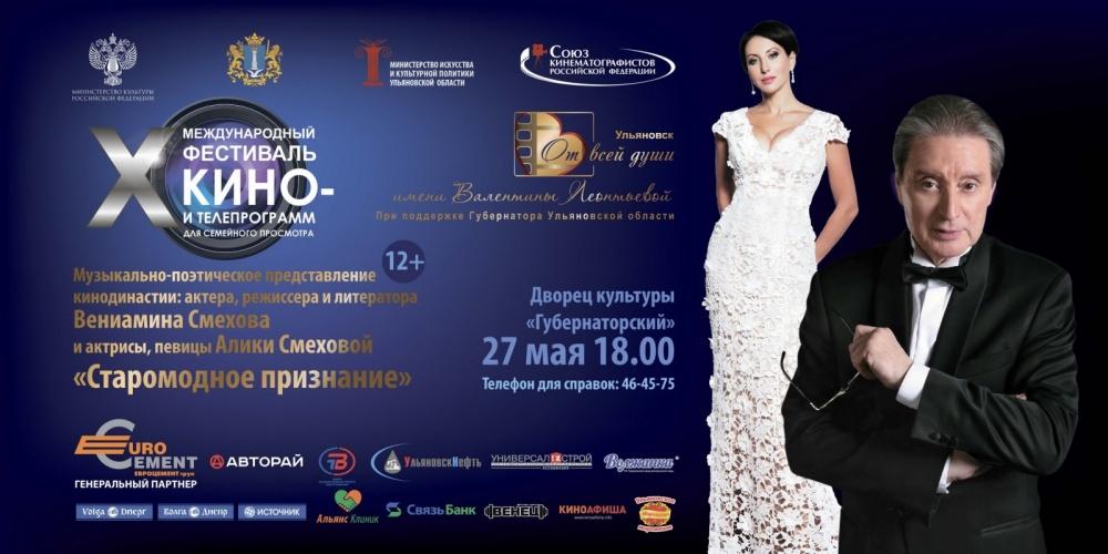 В субботу в Ульяновске открывается юбилейный фестиваль «От всей души»
