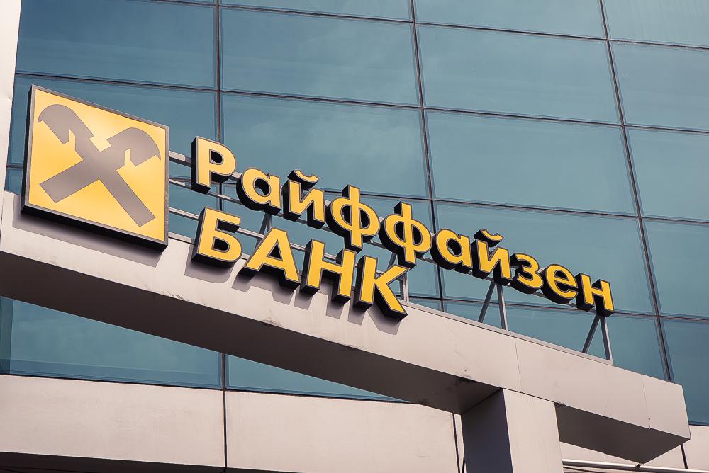 Райффайзен банк кредит с 18 лет