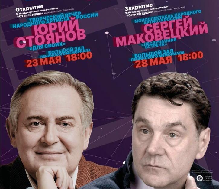Леонтьевский фестиваль в Ульяновске откроет Юрий Стоянов, а закроет Сергей Маковецкий