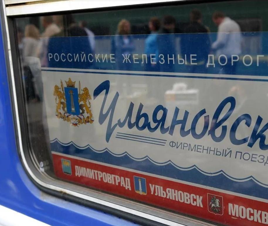 Поезда из Димитровграда в Москву будут ходить каждый день