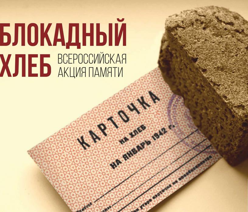 Ульяновцам будут раздавать «блокадный хлеб»
