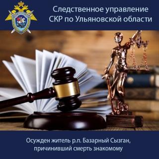 Житель Базарного Сызгана осужден на 11 лет заключения за убийство