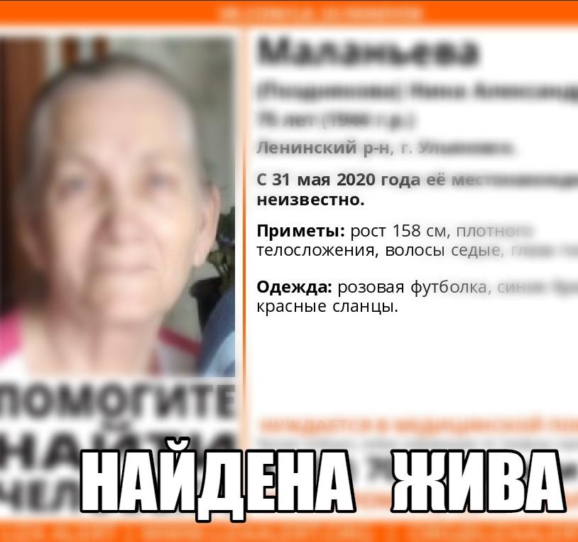 Пропавшую в Ленинском районе пенсионерку нашли