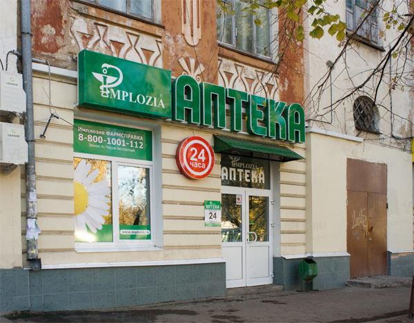 http://73online.ru/uploads/apteka2.jpg