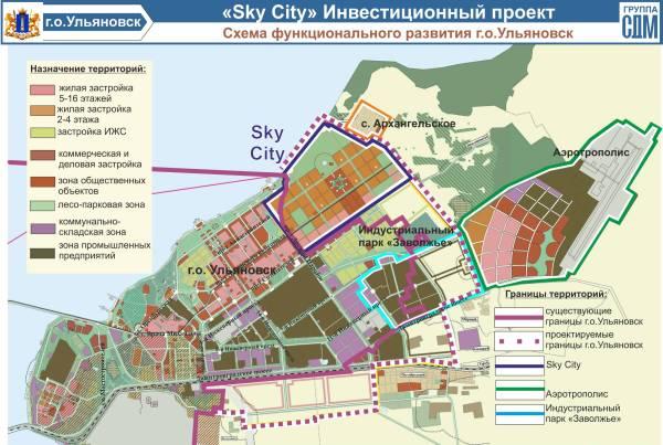 «Sky City» («Небесный город»)