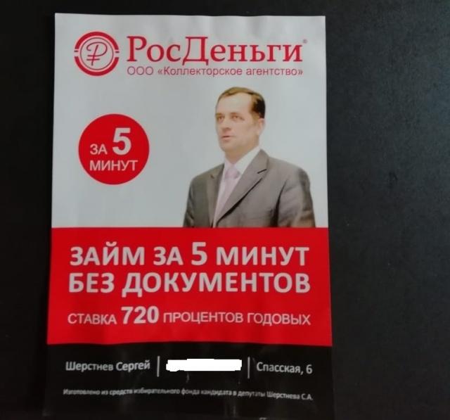 Главу района Шерстнёва вновь атакуют провокаторы, по центру клеят ростовщические листовки