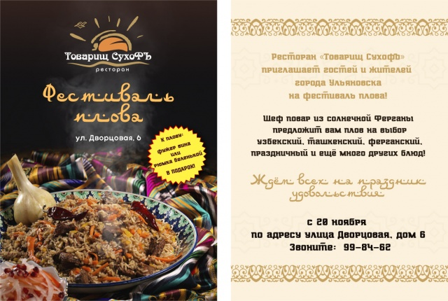 Плов с курицей - калорийность, состав, описание - www.calorizator.ru | 430x640