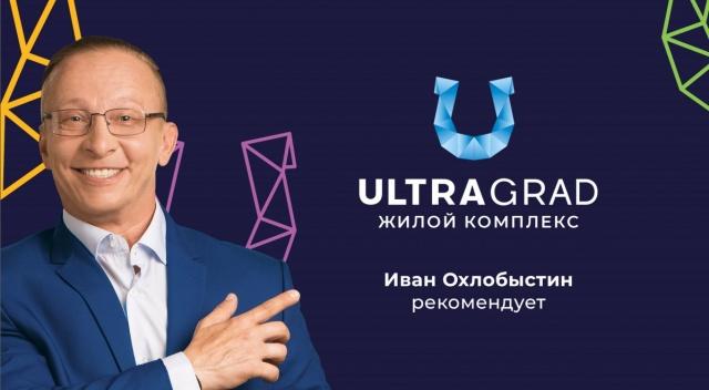 Один из крупнейших застройщиков из Кирова построит в Ульяновске жилые комплексы ULTRAGRAD и CENTROPOLIS
