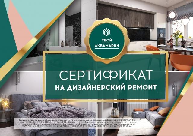 ЖК АКВАМАРИН подвел итоги акции «Волшебные скидки и подарки при покупке квартиры в ЖК АКВАМАРИН»