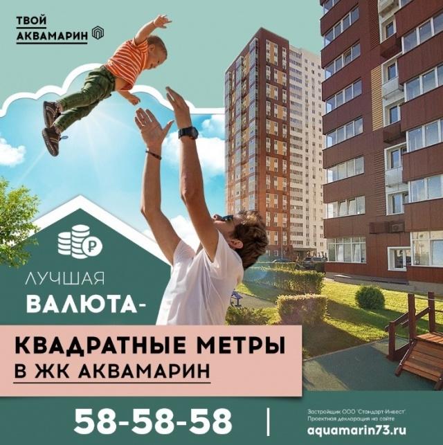 ЖК АКВАМАРИН - воплощение мечты о комфортной жизни!