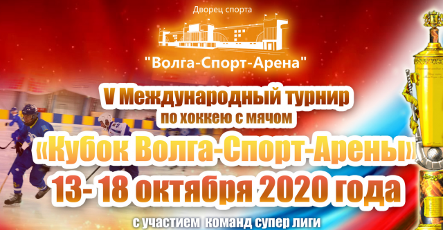 Пять дней ярких баталий: в Ульяновске пройдет турнир по хоккею с мячом на кубок «Волга-Спорт-Арена»