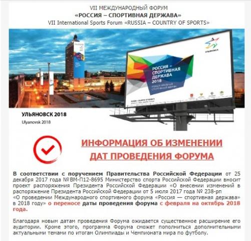 Форум «Россия— спортивная держава» вУльяновской области перенесли наоктябрь
