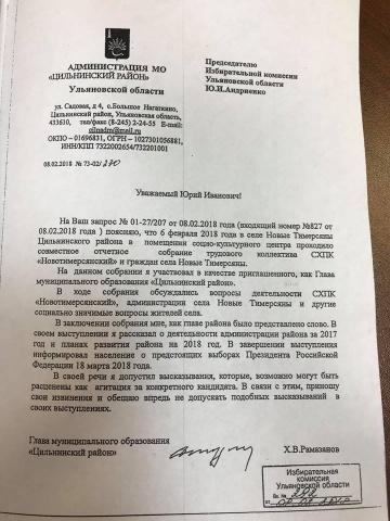 Секретарь ОП РФ Фадеев: Чепухин подал правильный пример