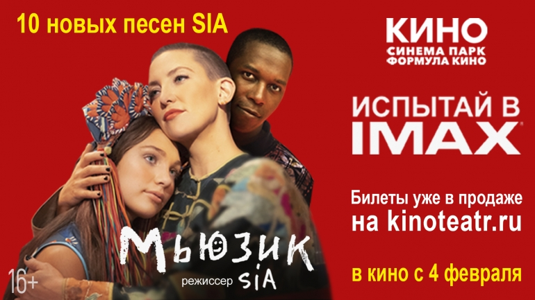 Смотрите новинки КИНО в кинотеатре Синема Парк