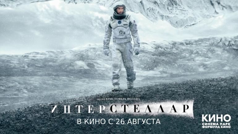 Афиша КИНО Синема Парк