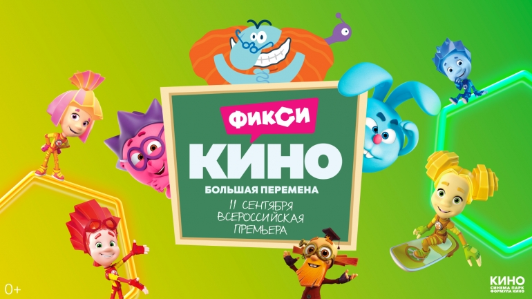 Афиша КИНО Синема Парк на неделю