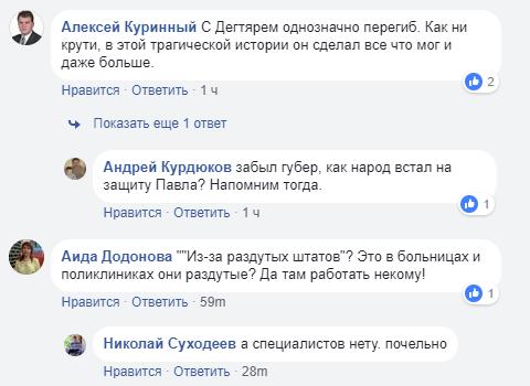 Павел Дегтярь: «Если нужно уйти вотставку— уйду»