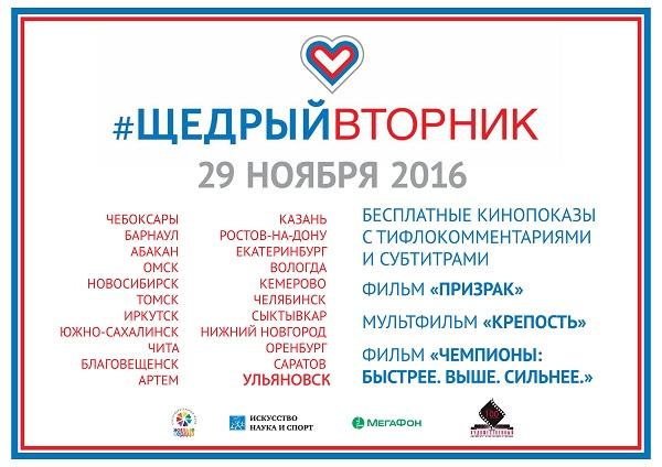 Жители более 20 регионов России смогут посетить благотворительные киносеансы для слабовидящих и слабослышащих